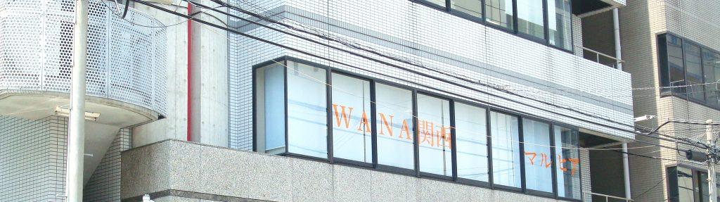 本町橋ビル前景写真